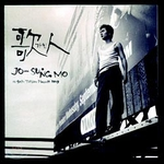 [CD] Jo Sung Mo - A Singer (5th Album)