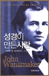 John Wanamaker: A Man Made By The Bible
