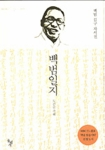 Journal of Baekbeom: Autobiography of Kim Koo
