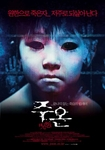 [DVD] Ju-On: The Grudge (aka: Juon, DTS / Region-3 / 2 DVD)