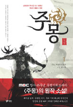 Jumong (5-Volume Set)
