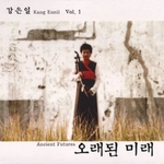 Kang Eunil - Ancient Futures (1st Album)