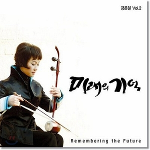 Kang Eunil - Remembering the Future (2nd Album)