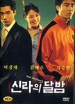 [DVD] Kick The Moon (Region-3)