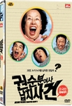 [DVD] Kidnapping Granny K (Region-3 / 2 DVD Set)