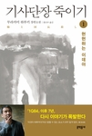 Killing Commentatore (기사단장 죽이기) (2 Volume)