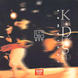 Kim Duk Soo - Definitive Samulnori (2CD)