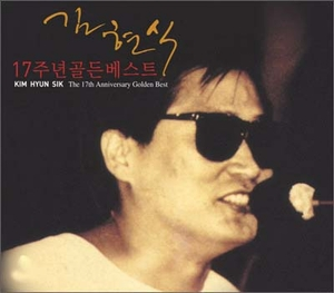 [CD] Kim Hyun Sik - 17th Anniversary Golden Best (2CD)
