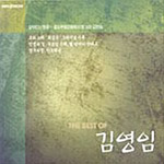 Kim Young Yim: Best Album (2CD)
