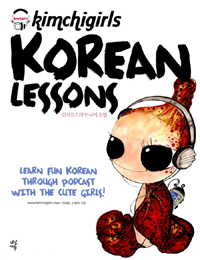 Kimchigirls KOREAN LESSONS