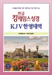 KJV Korean-English Bible (2016 Revised Ed.)