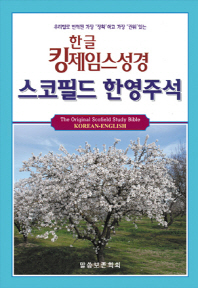 KJV Scofield Korean-English Study Bible