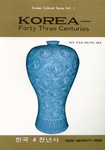 Korea--Forty Three Centuries (Korean Cultural Series Vol.1)