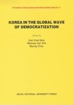 Korea in the Global Wave of Democratization