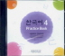Korean 4 - Audio CD for Practice Book