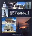 Korean Cultural Heritage 1: Seen through Pictures and Names (Korean Edition)
