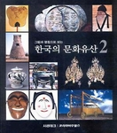 Korean Cultural Heritage 2: Seen through Pictures and Names (Korean Edition)
