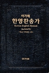 Korean English Hymnal (Med/Leather)