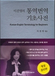 Korean-English Terminology for Beginners (Revised Ed.)