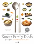 Korean Family Foods (English Ed.)