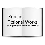 Korean Fictional Works (Originally Written in Korean)