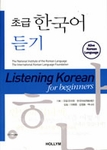 Korean for Beginners - Listening (w/ Audio CD)
