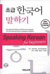 Korean for Beginners - Speaking (w/ Audio CD & Free MP3 Download)