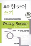 Korean for Beginners - Writing