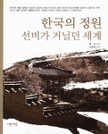 Korean Garden: A World Scholars Strolled About
