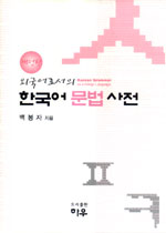 Korean Grammar Dictionary as a Foreign Language