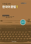 Korean Grammar for Foreigners: Volume 1 - Structure