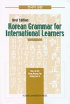 Korean Grammar for International Learners (English edition) : Workbook