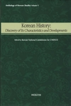Korean History: Discovery of Its Characteristics and Developments