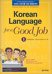 Korean Language for a Good Job 1 (Text Book + Pocket Book + Audio CD)