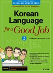 Korean Language for a Good Job 2 (w/ CDs)