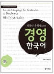 Korean Language for Academics in Business Administration (w/ CD)