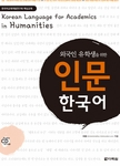 Korean Language for Academics in Humanities (w/ CD)
