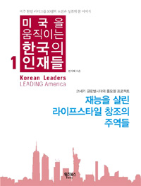 Korean Leaders Leading America 1