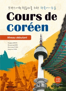 Cours de coréen - niveau debutant (Korean Lesson for French Speakers - Beginners (w/ Workbook + CDs)