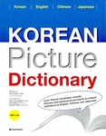 Korean Picture Dictionary for English, Chinese & Japanese (w/ 2 MP3 CDs)