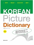 Korean Picture Dictionary for Vietnamese, Indonesian & Mongolian (w/ MP3 CD)