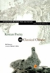Korean Poetry in Classical Chinese
