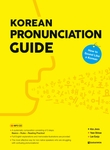 Korean Pronunciation Guide (How to Sound Like a Korean) Ver.English