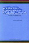 Korean Public Administration & Corruption Studies