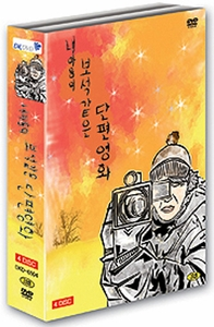 Korean Short Films Collection (Region-All / 4 DVD Set)
