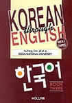 Korean through English 3 (book & audiotapes)