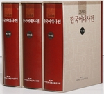 Korean University Korean Dictionary (Koryodae Han'gugo Taesajon) : Vol1 ~ Vol3