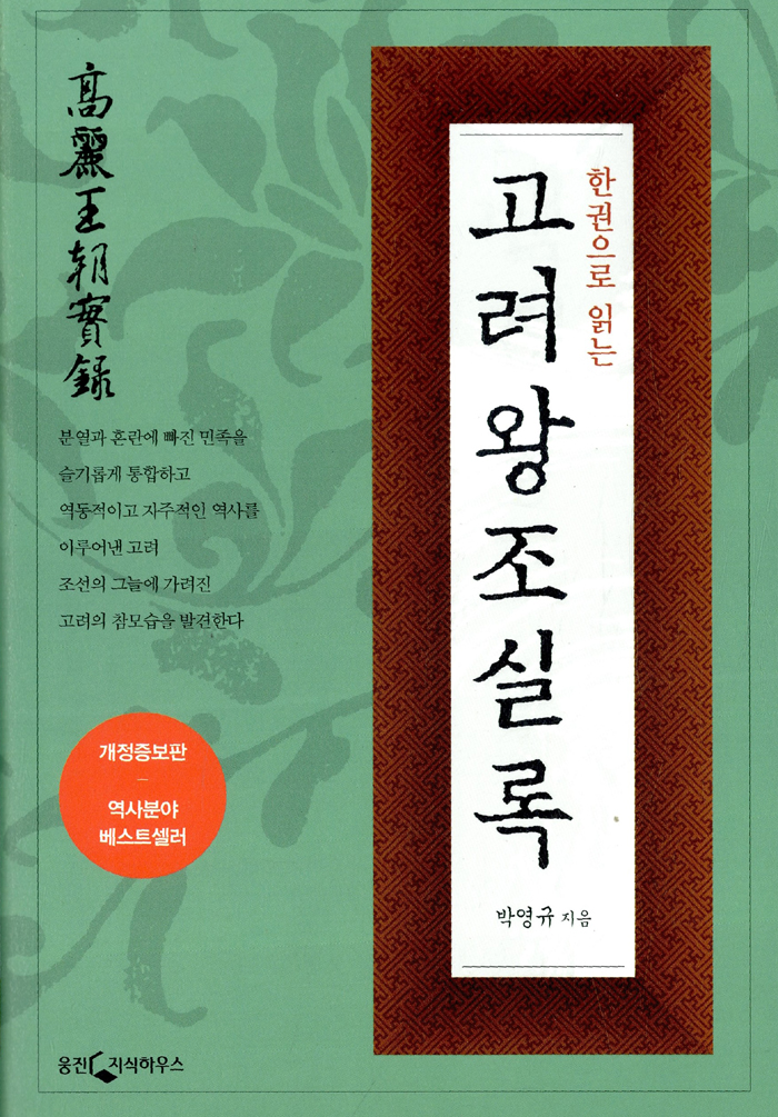 the cause of the unification of the three korean kingdoms King taejo successfully advanced into liaodong and the plains of the northern korean providing the cause for shilla's unification of the three kingdoms.