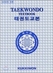 Kukkiwon Taekwondo Textbook (Korean-English)