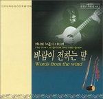 Kwon Chunggoo - Words from the Wind (Guitar & Haegum)